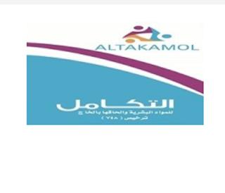 مطلوب مدرس لغة إنجليزية لمدرسة دولية  في المملكة العربية السعودية