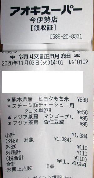 アオキスーパー 今伊勢店 2020/11/3 のレシート