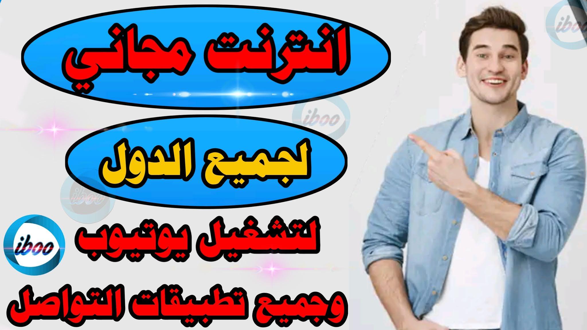 انترنت مجاني لجميع الدول العربي وبسرعة رهيبة لتشغيل جميع تطبيقات التواصل