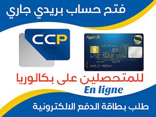فتح حساب بريدي و طلب بطاقة الدفع عبر بوابة البريد CCP-NAT