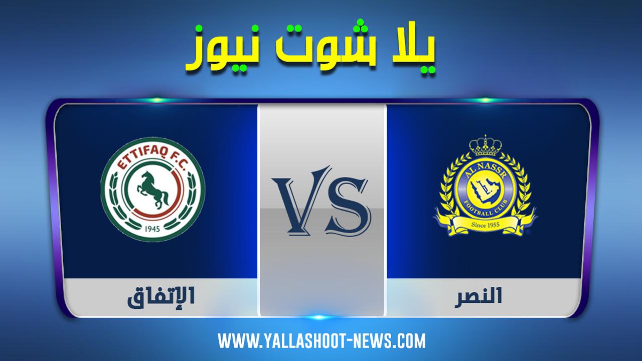 مشاهدة مباراة النصر والإتفاق بث مباشر اليوم الاربعاء 9-09-2020 الدوري السعودي