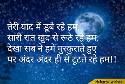 good night images hindi shayari download 2020
