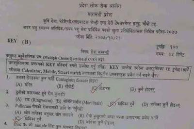 Bagmati Pradesh - Veterinary Sodhiyaka Question Paper 2021