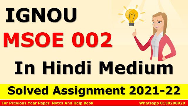 MSOE 002 Solved Assignment 2021-22 In Hindi Medium