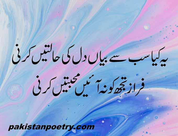 Urdu poetry | 2line sad urdu poetry