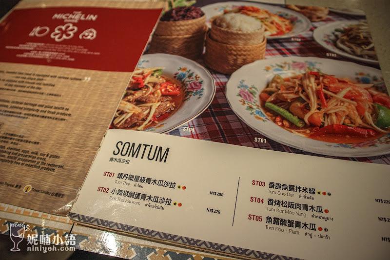 【台北車站美食】頌丹樂(Somtum Der)。紐約摘星!泰式伊善料理