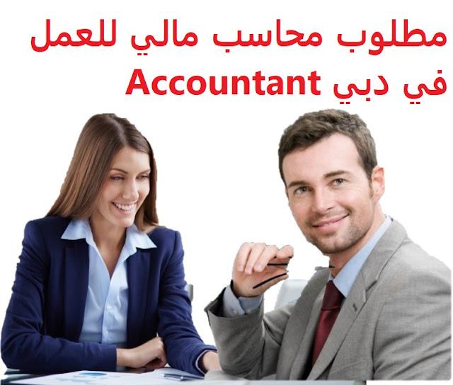 وظائف السعودية مطلوب محاسب مالي للعمل في دبي Accountant
