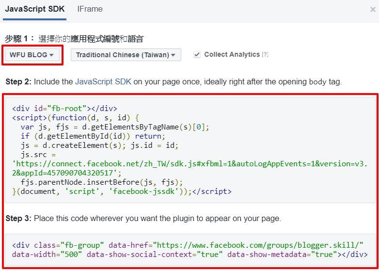 fb-group-plugin-web-email-2.jpg-如何運用 FB 社團外掛進行推廣﹍網頁版 + 電子郵件