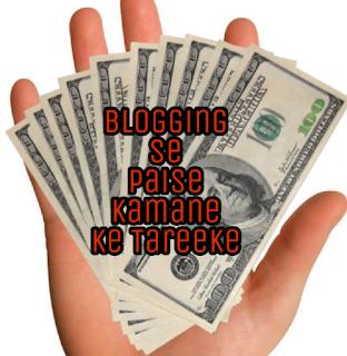 Blogging se paise kamane ke tareeke, Blog se paise kamane ke tareeke, Blog se paise kaise kamaye