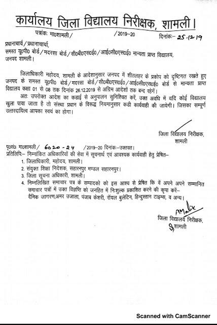 शामली: जिले के  विद्यालयों में कक्षा 1 से 8 तक दिनांक 26 से अग्रिम आदेशों तक अवकाश घोषित