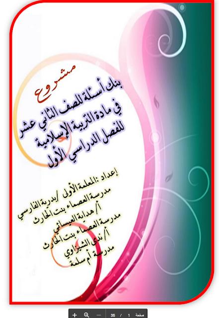 بنك اسئلة في التربية الاسلامية للصف الثاني عشر