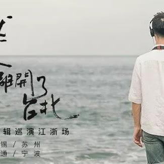 忽然有一天,我離開了台北/鄭興