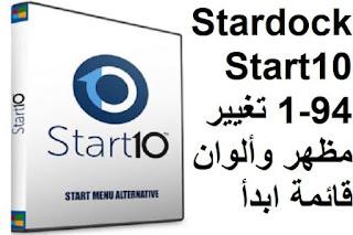 Stardock Start10 1-94 تغيير مظهر وألوان قائمة ابدأ