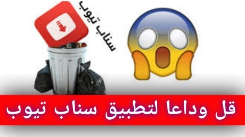 وداعًا سناب تيوب تطبيق جديد لتحميل الاغاني والفيديو والصور من فيس بوك ويوتيوب بسرعة فائقة