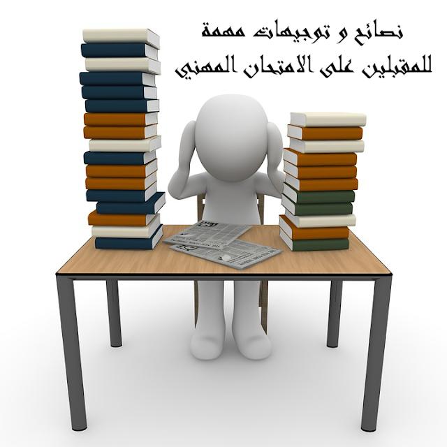 نصائح و توجيهات مهمة للمقبلين على الامتحان المهني
