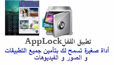 تطبيق القفل AppLock