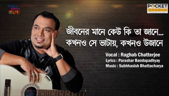 Jiboner Mane Lyrics by Raghab Chatterjee