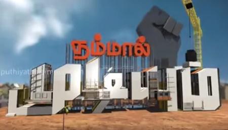 Nammal Mudiyum 27-05-2018 | Puthiya Thalaimurai