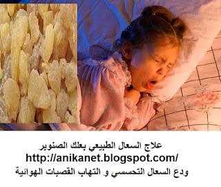 علاج الكحة الشديدة / علاج السعال التحسسي  بالاعشاب مجرب