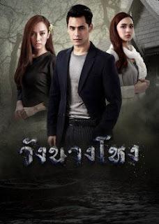 Hồn Ma Nàng Vũ Ưu Thái Lan