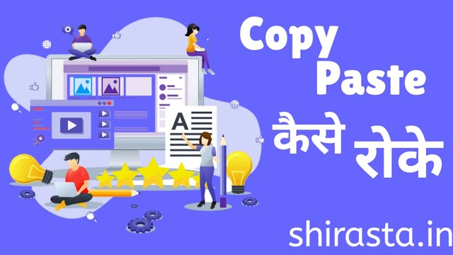 अपने Blog को Copy-Paste होने से कैसे बचाए - How To Protect Your Blog from Copy Paste