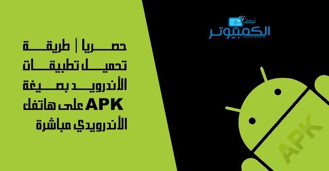 حصرياً | طريقة تحميل تطبيقات الاندرويد بصيغة Apk علي هاتفك الاندرويدي مباشرة