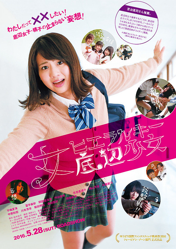 Sinopsis Hierarchy of Girls: A Girl at the Bottom (2016) - Film Jepang