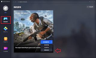 Cara Update Manual PUBG Mobile di Tencent Gaming Buddy