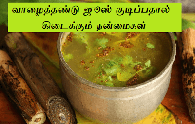 Plantain stem juice benefits in tamil