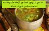 வாழைத்தண்டு ஜூஸ் குடிப்பதால் கிடைக்கும் நன்மைகள் (Plantain stem juice benefits in tamil)