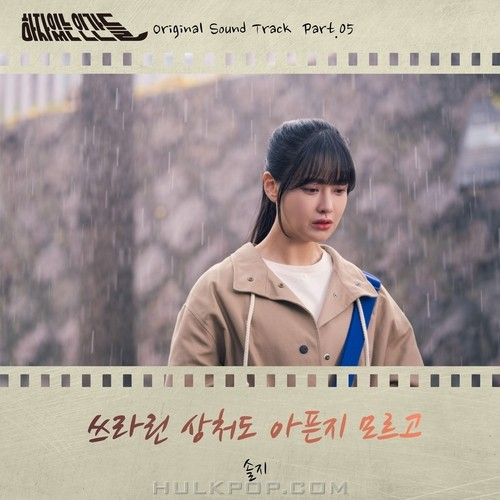 SOLJI (EXID) – Love with Flaws OST Part.5