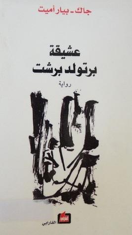 غلاف عشيقة برتولد برشت لجاك - بيار أميت.pdf