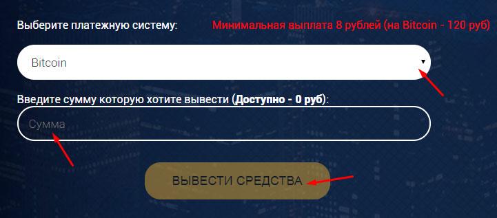 Регистрация в BTCTOP 6
