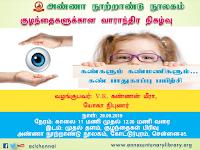 Weekly Children Program - Eye Protection Training - கண்களும் கண்மணிகளுக்கு.... கண் பாதுகாப்பு பயிற்சி - 29.09.2019