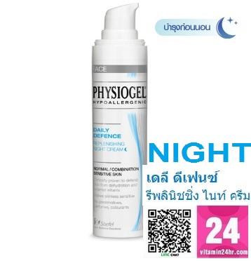 Physiogel Daily Defence Replenishing Night Cream 40มล เดลี่ ดีเฟนซ์ รีพลินิชชิ่ง ไนท์ ครีม ราคา