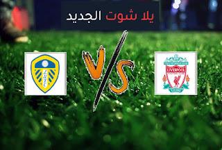مشاهدة مباراة ليفربول وليدز يونايتد بث مباشر اليوم الاثنين 19-04-2021 الدوري الانجليزي