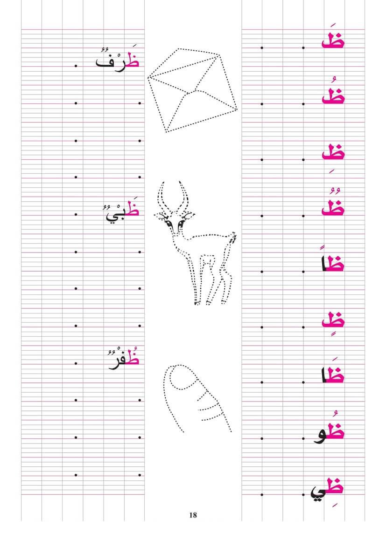تعليم كتابة حرف الظاء (ظ) pdf