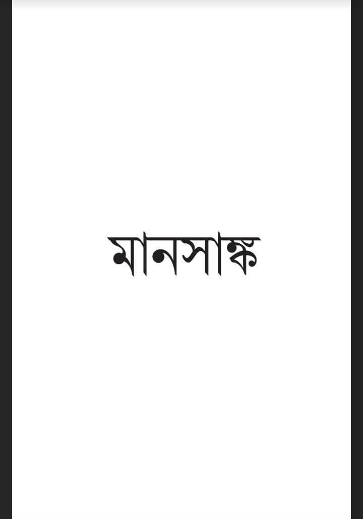 মানসাঙ্ক pdf, মানসাঙ্ক পিডিএফ ডাউনলোড, মানসাঙ্ক pdf download, মানসাঙ্ক পিডিএফ,
