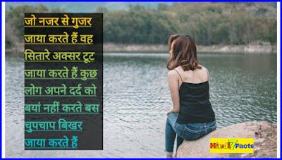 Gam Ki Shayari