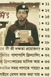 Online income book
