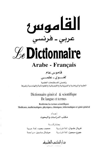 كتاب القاموس عربي فرنسي Le Dictionnaire Arabe Francais مدونة