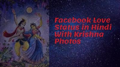 Facebook Love Status in Hindi With Krishna Photos