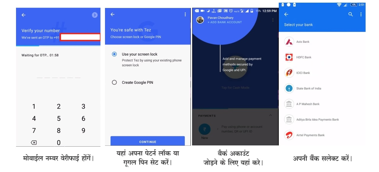 google pay me bank kaise add kare