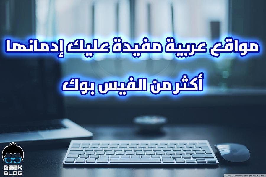 مواقع عربية مفيدة عليك إدمانها أكثر من الفيس بوك