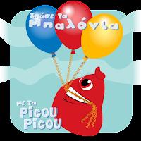Σπάσε τα μπαλόνια με τα picou picou