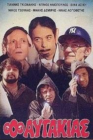 O aftakias - Ο αυτάκιας (1982) ταινιες online seires oipeirates greek subs