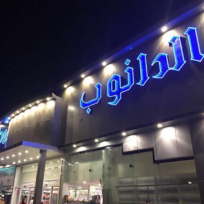 فروع الدانوب فى السعودية 2021