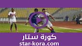 نتيجة  مباراة الزمالك وسموحة بث مباشر اليوم 10-09-2020 الدوري المصري