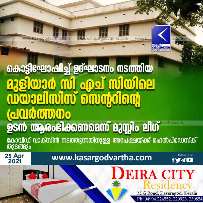 Muslim League demands that dialysis center at Muliyar CHC, which was inaugurated should start functioning soon