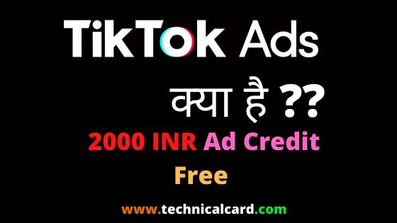 tiktok ads kya hai, tiktok ads create kaise kare, tiktok ads 2000 Ad Credit Free, tiktok ads in hindi